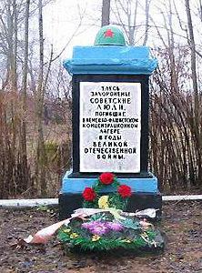 д. Котлы Кингисеппского р-на. Братская могила жертв концлагеря.