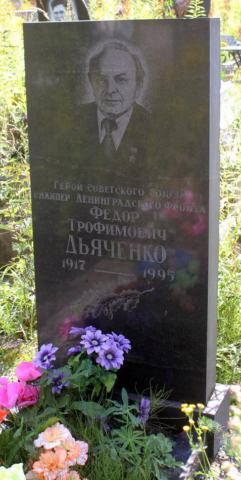 Памятник на могиле Героя Советского Союза Ф. Т. Дьяченко.
