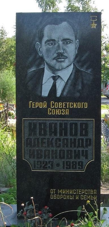 Памятник на могиле Героя Советского Союза Иванова А. И.