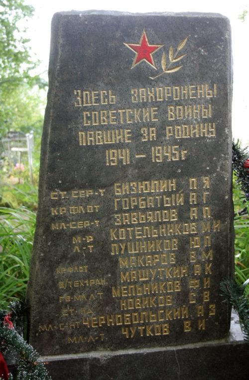 д. Котлы Кингисеппского р-на. Памятник, установлен на братской могиле, в которой похоронено 11 советских воинов.