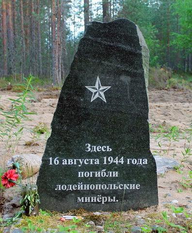 д. Старая Слобода Лодейнопольского р-на. Памятный знак, установленный в 2005 году на месте гибели минеров