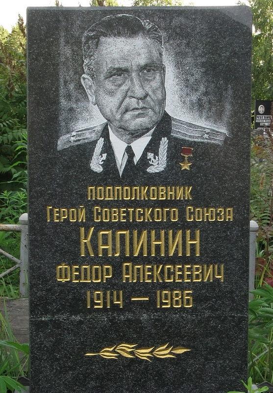 Памятник на могиле Героя Советского Союза Калинина Ф. А.