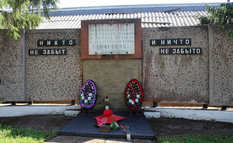 г. Гатчина. Памятник по улице Рысева, 32, был установлен в 1975 голу в честь погибших работников завода им. С. Г. Рошаля (ныне ОАО ГОЗБО).