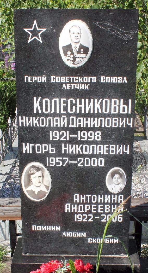Памятник на могиле Героя Советского Союза Колесникова Н. Д.