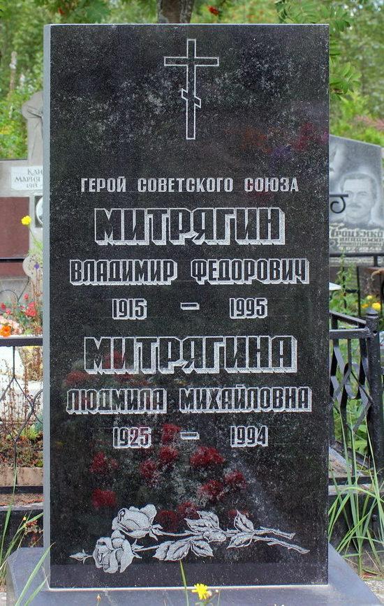 Памятник на могиле Героя Советского Союза Митрягина В. Ф.