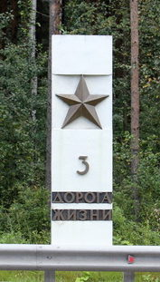 п. Ковалево Всеволожского р-на. Памятный знак 3-й км «Дороги жизни».