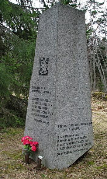 п. Соловьево Всеволожского р-на. Памятник на братском захоронении 126 неизвестных финских солдат, погибших в боях на реке Бурной.