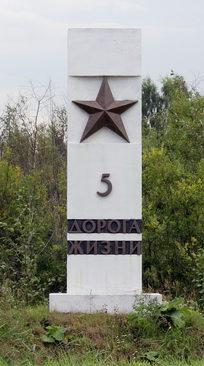п. Ковалево Всеволожского р-на. Памятный знак 5-й км «Дороги жизни».