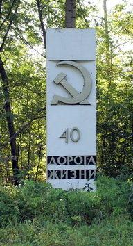 д. Коккорево Всеволожского р-на. Памятный знак 40-й км «Дороги жизни».