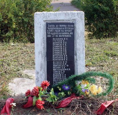 д. Куты Кингисеппского р-на. Памятник погибшим землякам.