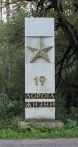 д. Углово Всеволожского р-на. Памятный знак 19-й км «Дороги жизни».