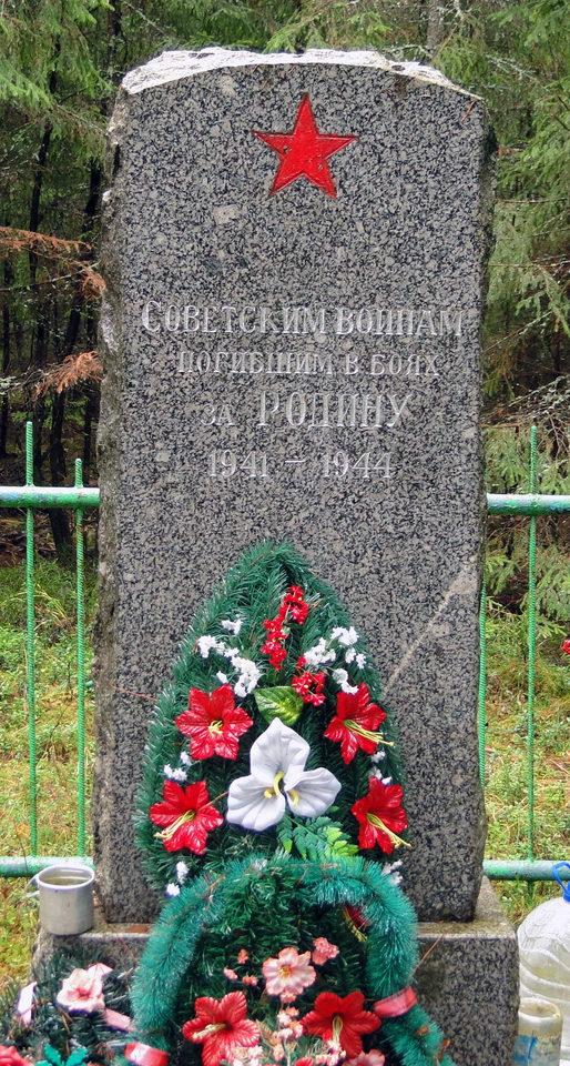 д. Понделово Кингисеппского р-на. Памятник, установленный на братской могиле, в которой захоронено 50 советских воина, в т.ч. 43 неизвестных.