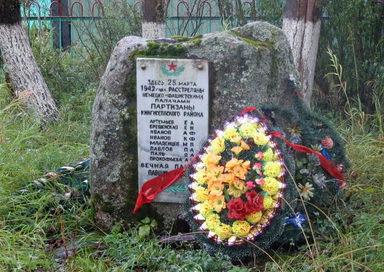 д. Семейское Кингисеппского р-на. Памятник, установленный на братской могиле партизан.