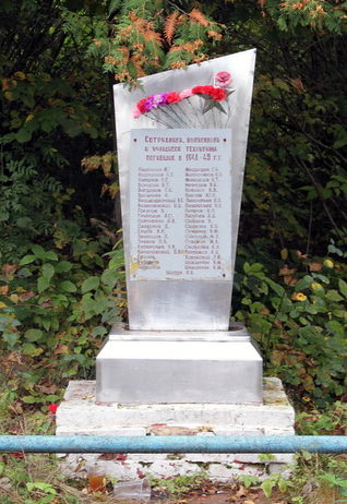 п. Березовик Тихвинского р-на. Памятный знак погибшим сотрудникам, выпускникам и учащимся Березовского лесотехникума.