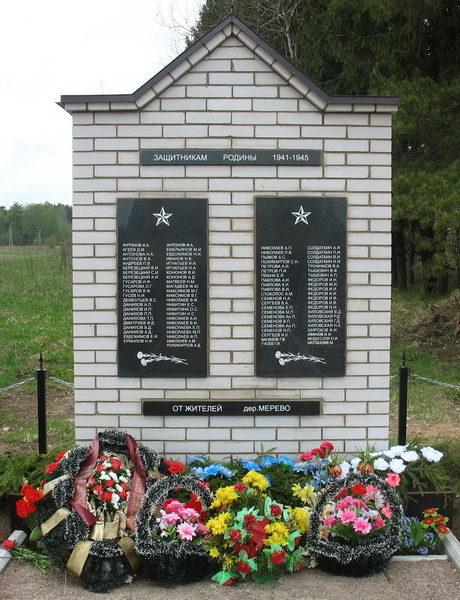 д. Мерёво Лужского р-на. Памятник, на котором увековечено 89 имен погибших земляков.