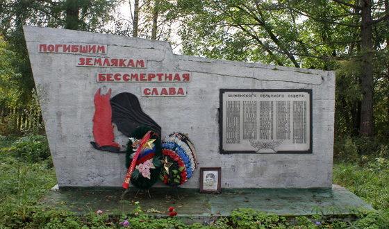 д. Исаково Тихвинского р-на. Памятник, на котором увековечено имена 146 погибших земляков.