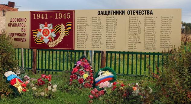 д. Корбеничи Тихвинского р-на. Памятник, на котором увековечено имена 111 погибших земляков.