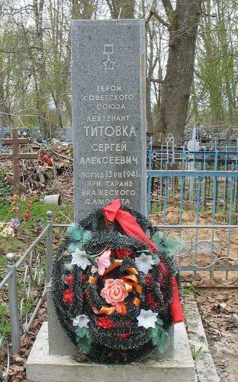 Памятник Герою Советского Союза Титовке С.А.