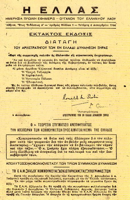 Листовка с ультиматумом к войскам ЭЛАС. Декабрь 1944 г.