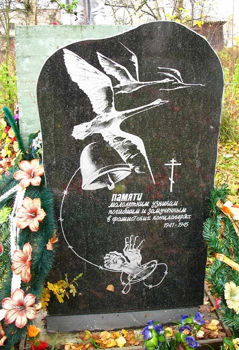 Памятник малолетним узникам.