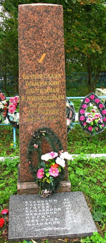 Памятник Осьминским партизанам и подпольщикам.