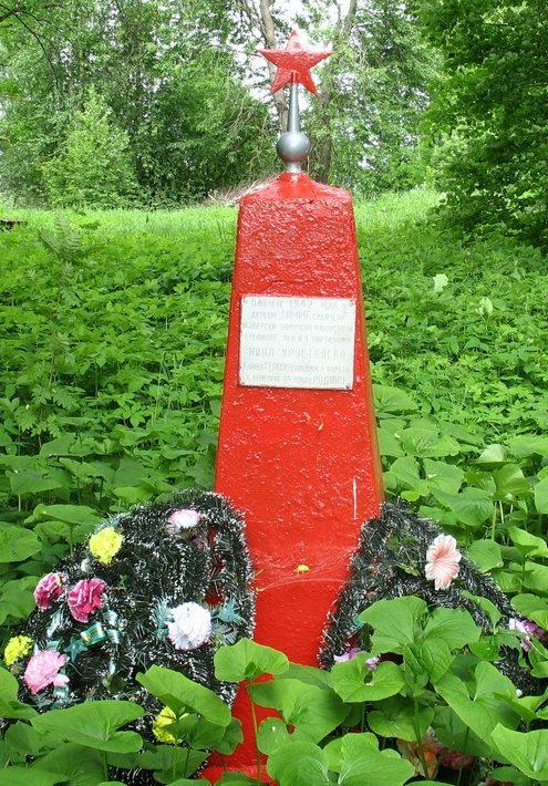 д. Самро Лужского р-на. Памятный знак партизанке Нине Хрусталёвой, погибшей в августе 1942 года.