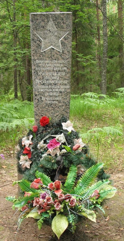 п. Санаторий «Жемчужина» Лужского р-на. Памятный знак погибшим воинам.