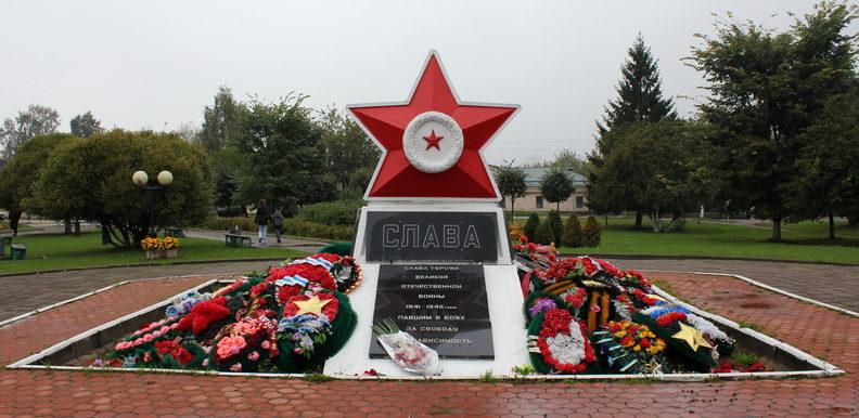 Памятник «Слава Героям».