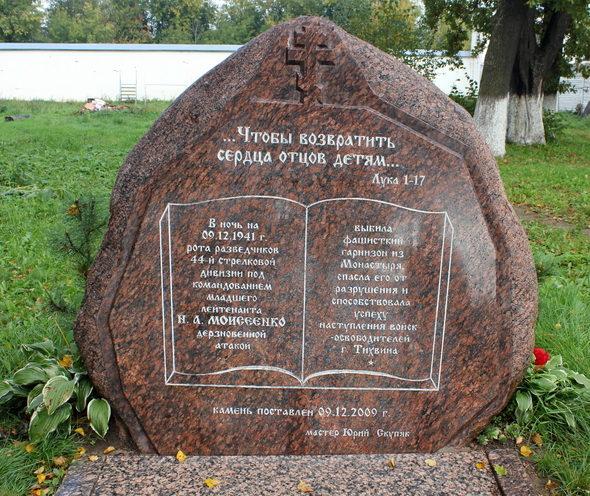 г. Тихвин. Памятный знак воинам 25-го СП 44-й стрелковой дивизии.