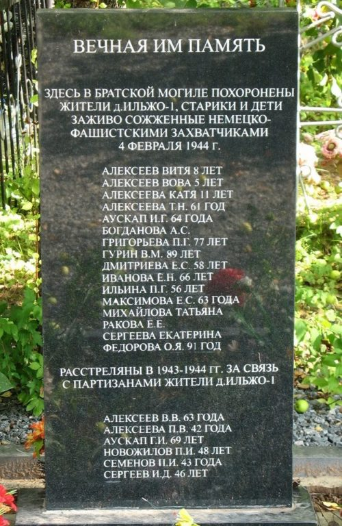 д. Смерди Лужского р-на. Братская могила жителей деревни Ильжо, заживо сожженных немецко-фашистскими захватчиками при отступлении в 1944 году и фамилии, расстрелянных за связь с партизанами 13 человек.