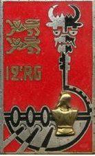 Знаки 12-го инженерного полка.