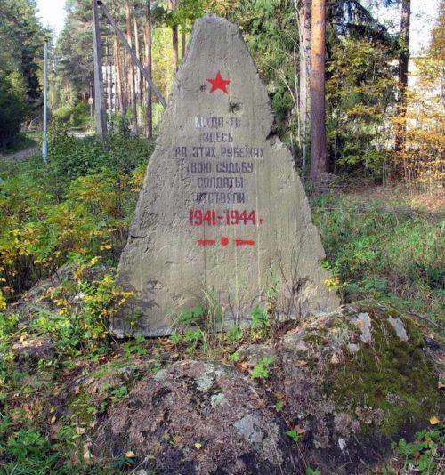 Турбаза Лужского р-на. Памятный знак защитникам Лужского рубежа.