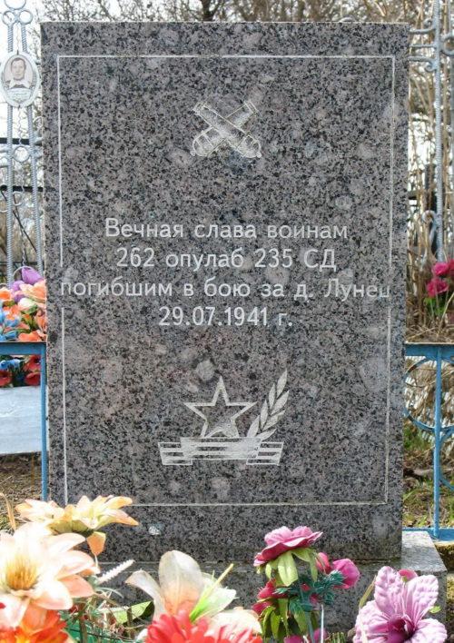 д. Торошковичи Лужского р-на. Памятник на кладбище, установленный на братской могиле бойцов 235 СД и 262 ОПУЛАБ, погибших в бою за деревню Лунец 29.07.1941 г.