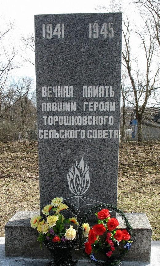 д. Торошковичи Лужского р-на. Памятник, на котором увековечены имена 137 погибших земляков.