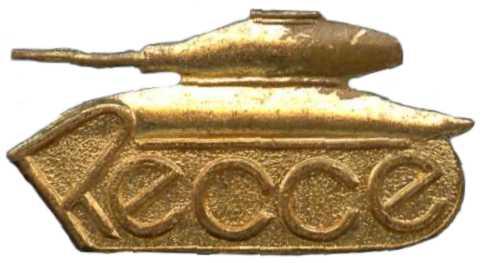 Знак эскадрона военной разведки (RECCE).