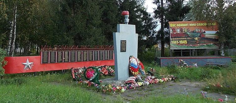п. Важины Подпорожского р-на. Памятник погибшим в Великой Отечественной войне. На мемориальных досках увековечено имена 242 земляков.