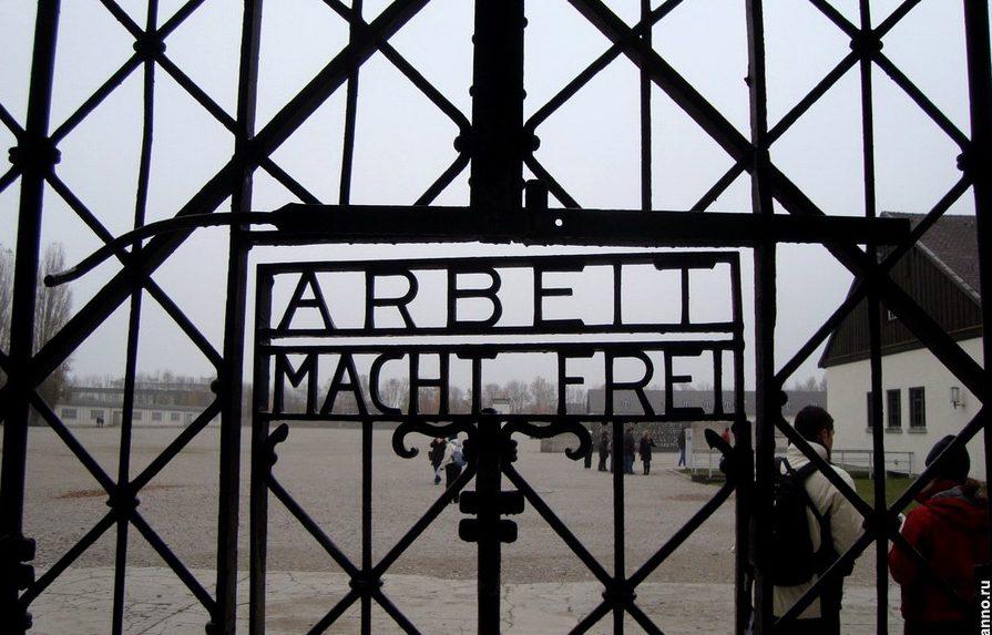 «Труд освобождает» - надпись на входе в концлагерь.