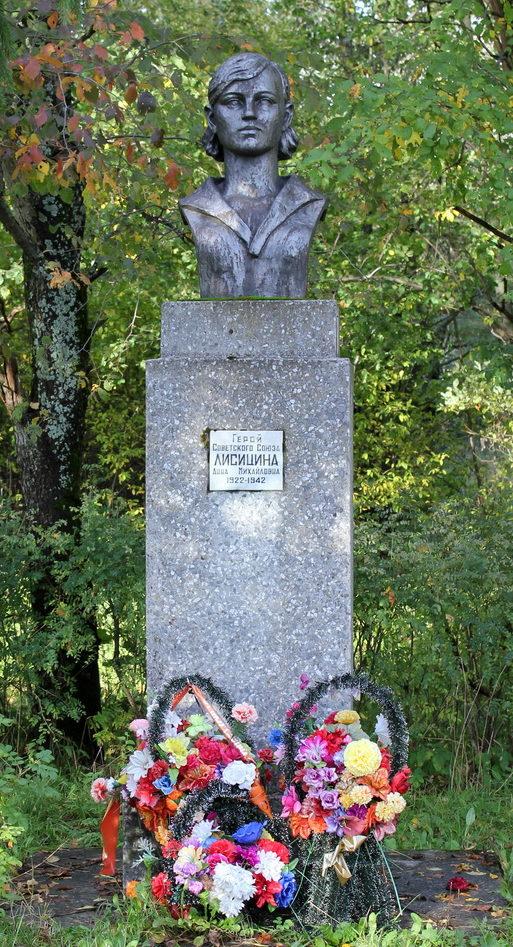 Памятник Герою Советского Союза Лисицыной А. М.