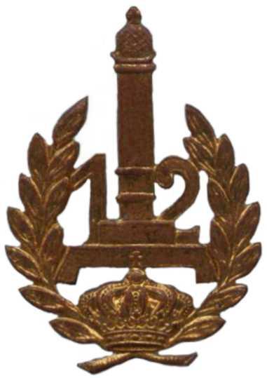 Знак 12-го пехотного линейного полка.