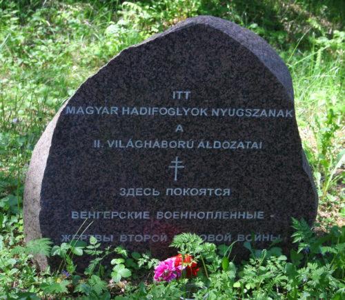 г. Подпорожье. Памятный знак венгерским военнопленным.