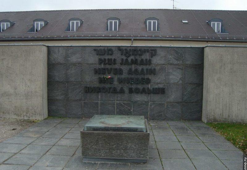«Никогда снова» - надпись у выхода с мемориала.