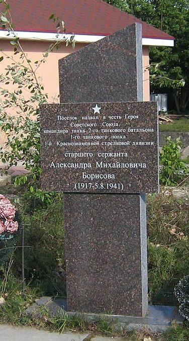 д. Борисово Приозерского р-на. Памятник Герою Советского Союза А. М. Борисову.