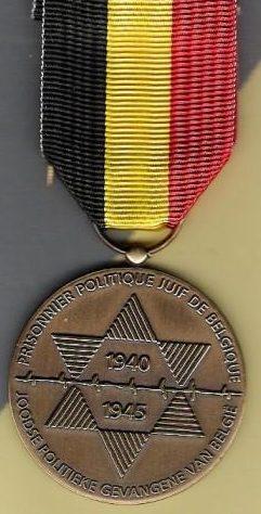 Аверс и реверс медали еврейским политзаключенным 1940-1945.