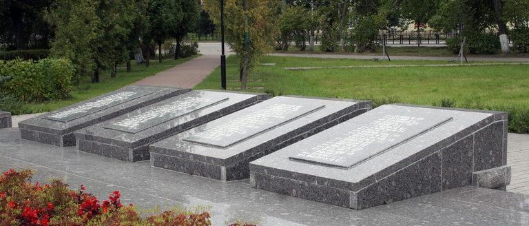Мемориальные плиты.