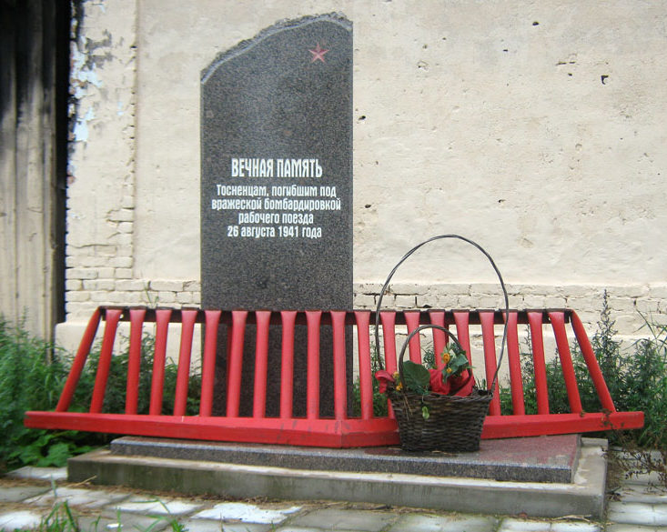 г. Тосно Тосненского р-на. Памятник погибшим при бомбардировке поезда.