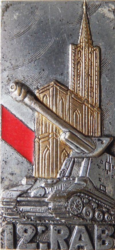 Знаки 12-го артиллерийского полка.