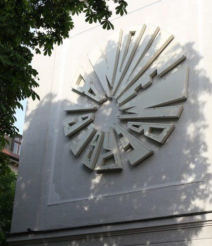 г. Мюнхен. Мемориальная доска, посвященная Георгу Элсеру, который совершил покушение на Гитлера в Мюнхене 8 ноября 1939 года.