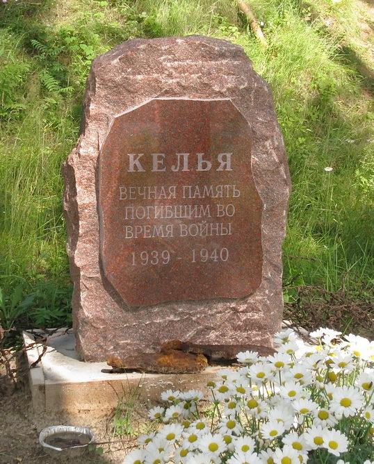п. Портовое Приозерского р-на. Памятник на братской могиле.