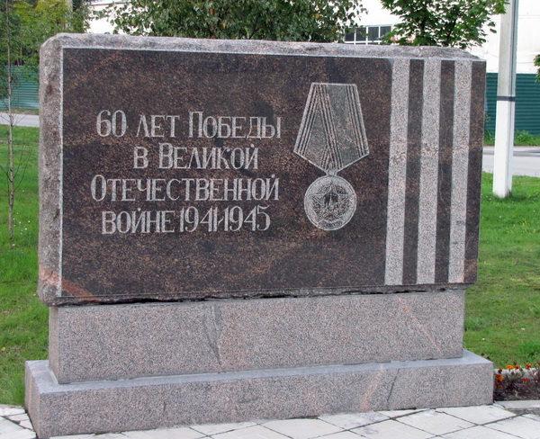 Памятники в парке Защитников Отечества.