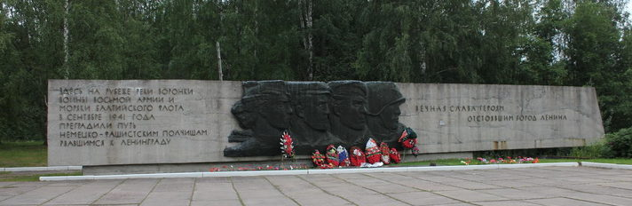 Мемориал «Берег Мужественных».